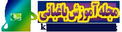 مجله آموزش باغبانی | khanehbazr.ir